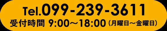 Tel.099-239-3611 受付時間 9:00~18:00(月曜日~金曜日)
